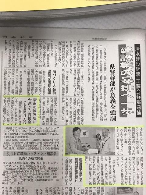 ★新聞記事1.jpg